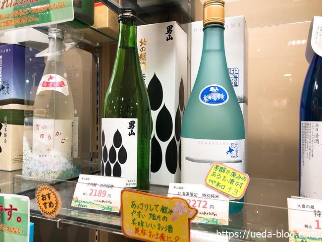 旭川の酒造メーカー 男山