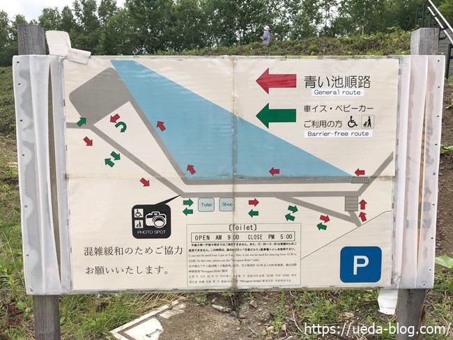 青い池の順路案内図