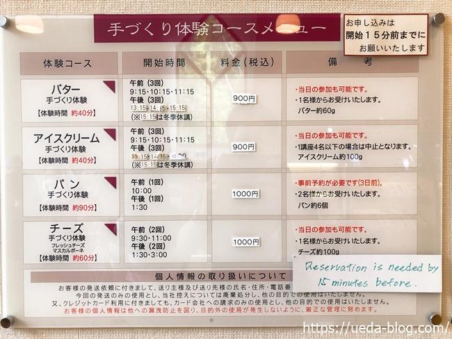富良野チーズ工房 体験コース