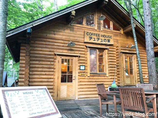 コーヒーハウス チュチュの家