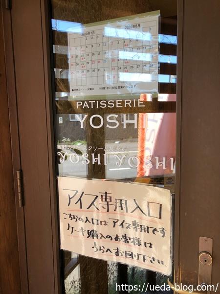 YOSHIYOSHI アイスの入り口はこちら