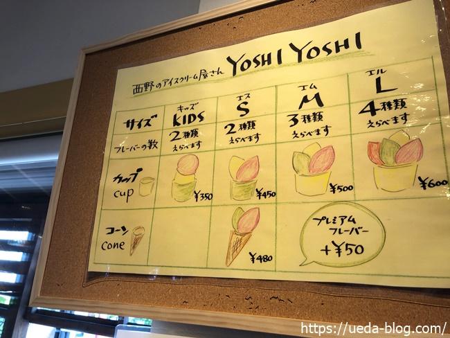 YOSHIYOSHI メニューのサイズ