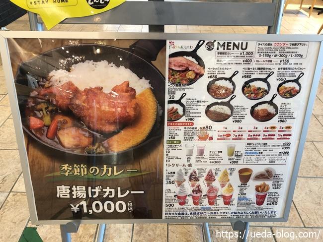 恵庭道の駅 ランチメニュー