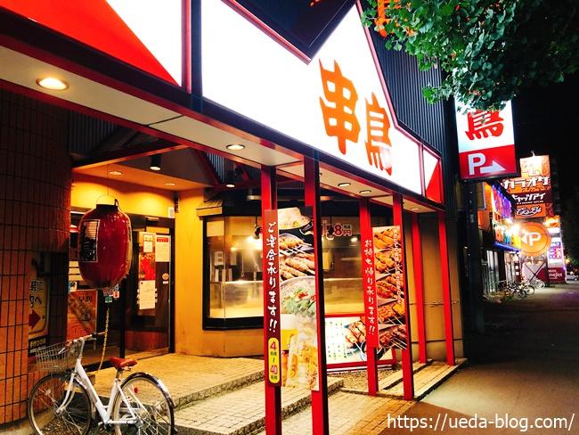 串鳥 札幌栄通店は安い!とにかく安い!【おすすめ】