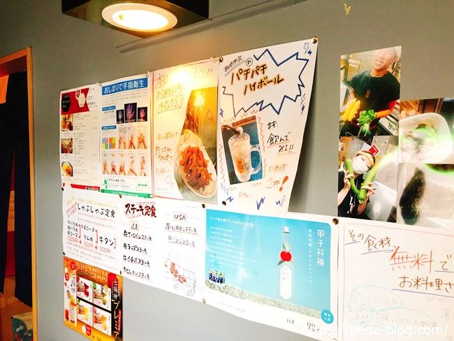 笑琉の喫煙室に掲示されたポスター