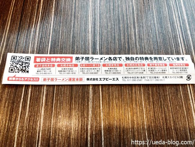 箸袋と特典交換