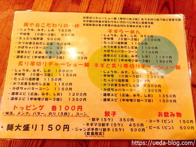 麺や白本店のメニュー表