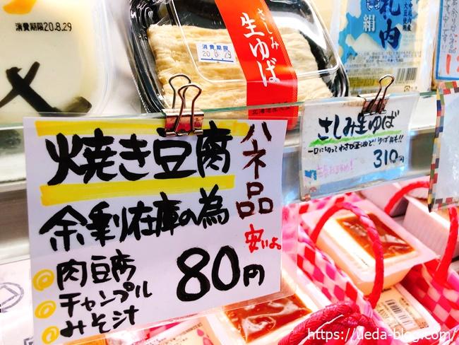 焼き豆腐のハネ品が安い