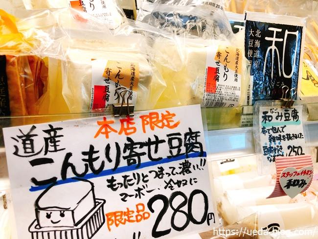 道産こんもり寄せ豆腐 とうふ家豆てっぽう本店限定商品