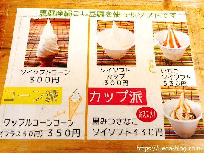 とうふ家豆てっぽうの恵庭産絹ごし豆腐を使ったソフトクリーム