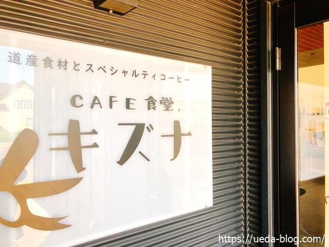 CAFE食堂.キズナの総評