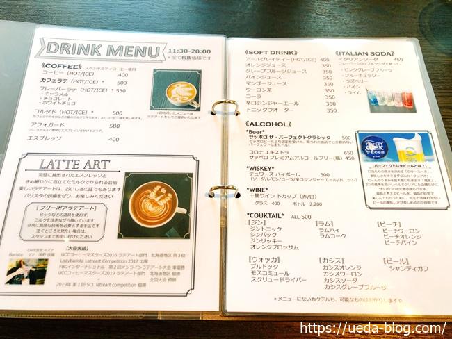 CAFE食堂.キズナのドリンクメニュー