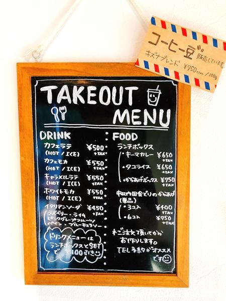CAFE食堂.キズナのテイクアウトメニュー