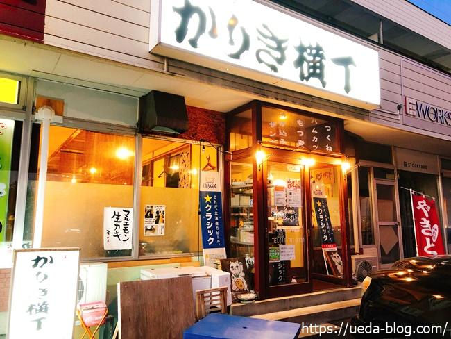 札幌市東区雁来に店舗を構える居酒屋「かりき横丁」