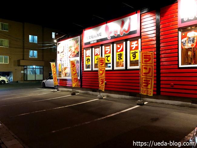 炭火焼肉ときん東雁来店の駐車場