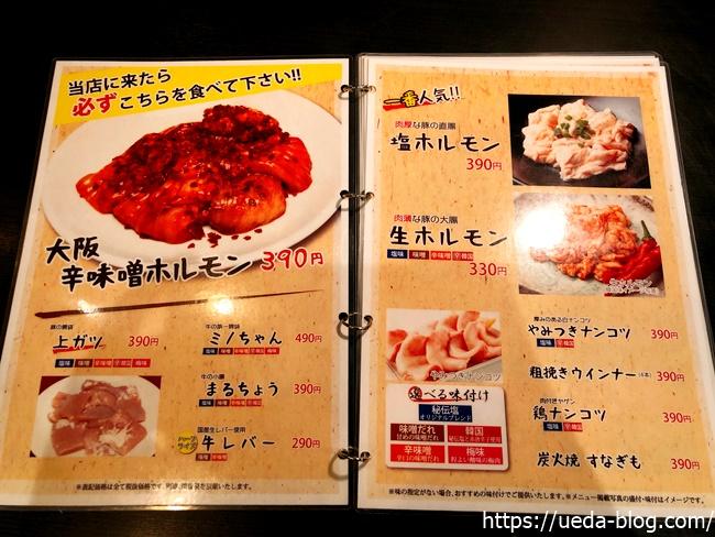 炭火焼肉ときん東雁来店の焼肉メニュー