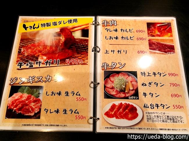 ラム肉と牛肉のメニュー