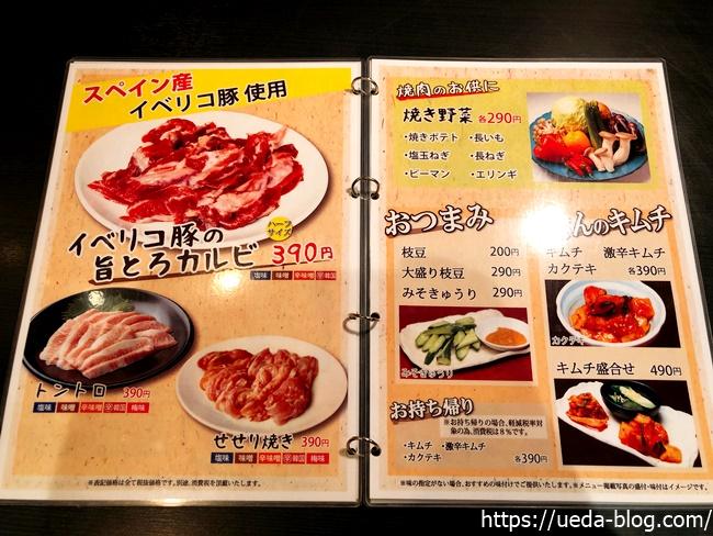 豚肉やおつまみメニュー
