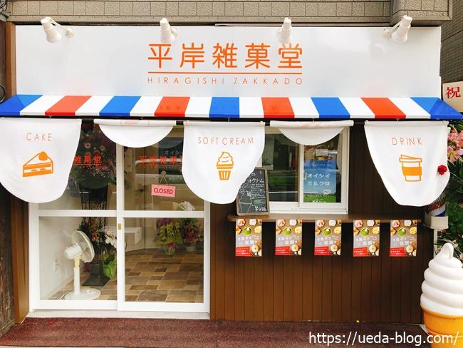 「平岸雑菓堂」が札幌豊平区平岸3条に9月9日オープン!