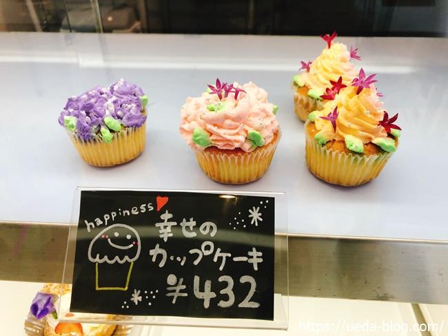 幸せのカップケーキ