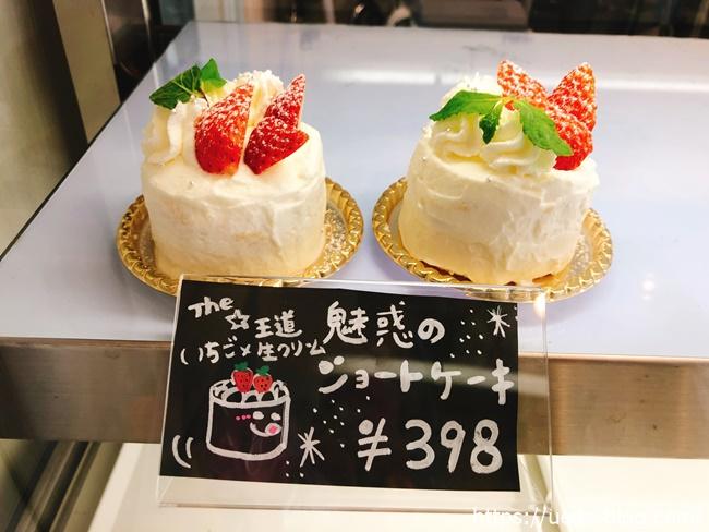 平岸雑菓堂 魅惑のショートケーキ