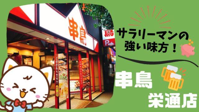 串鳥 札幌栄通店
