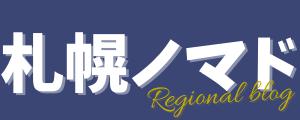 札幌ノマド 札幌/北海道のグルメ情報ブログ