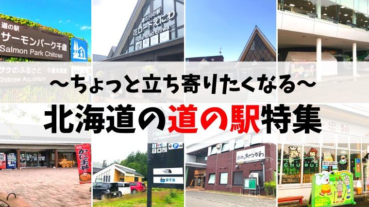 北海道の人気おすすめ道の駅特集