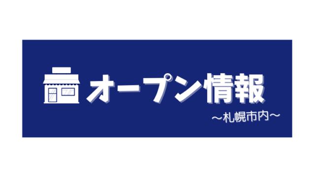 札幌オープン情報