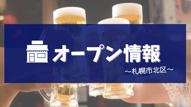 【北海道 肉とワイン トカプチ】2020年12月に札幌市北区北6条に新規オープン予定!