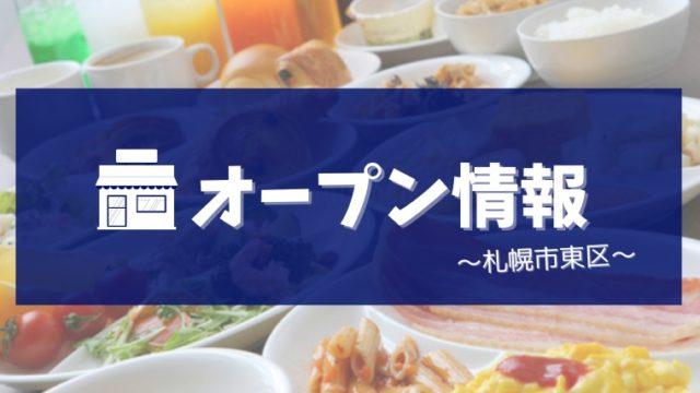 【バイキングレストラン運河亭】11月上旬に札幌市東区北24条にオープン予定!