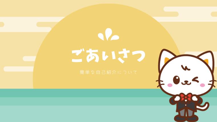 『札幌ノマドブログ』管理人プロフィール