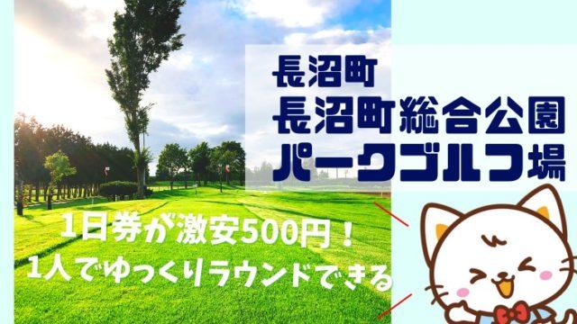 長沼町総合公園パークゴルフ場