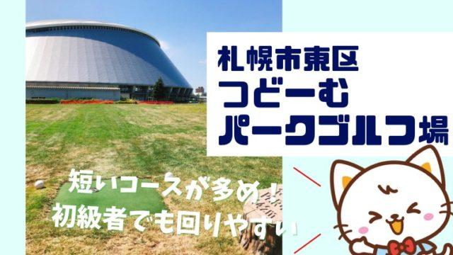 つどーむパークゴルフ場 札幌市東区