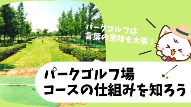 パークゴルフ場のコースの仕組みを知ろう【最低限覚えておきたいコース内の呼び方や名称】