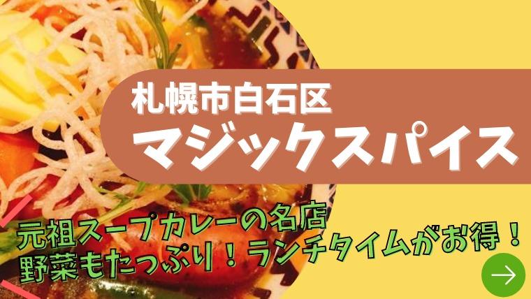 マジックスパイス札幌店 南郷7丁目近くのスープカレー屋