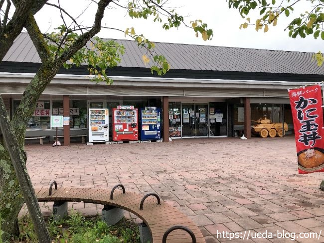 道の駅ウトナイ湖 苫小牧市