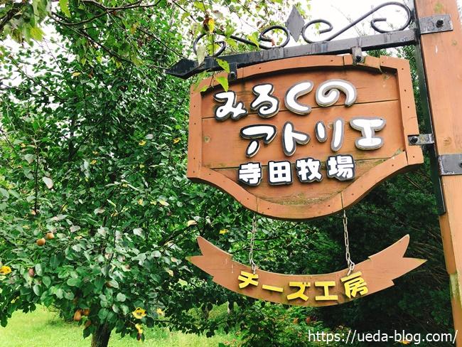 みるくのアトリエ 寺田牧場が運営するチーズ工房