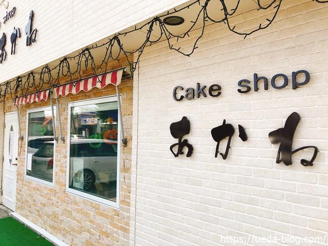 ケーキショップあかね 札幌市東区
