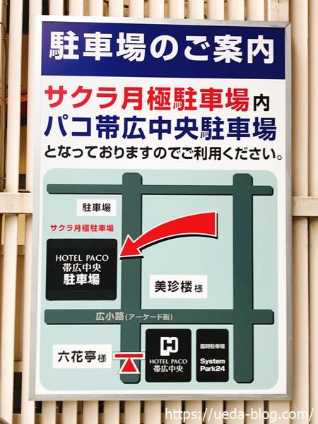 ホテルパコ帯広中央 駐車場