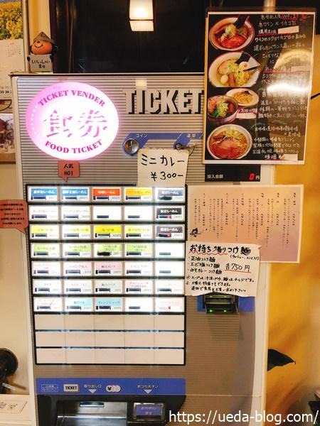 麺 あやめ本店のメニュー