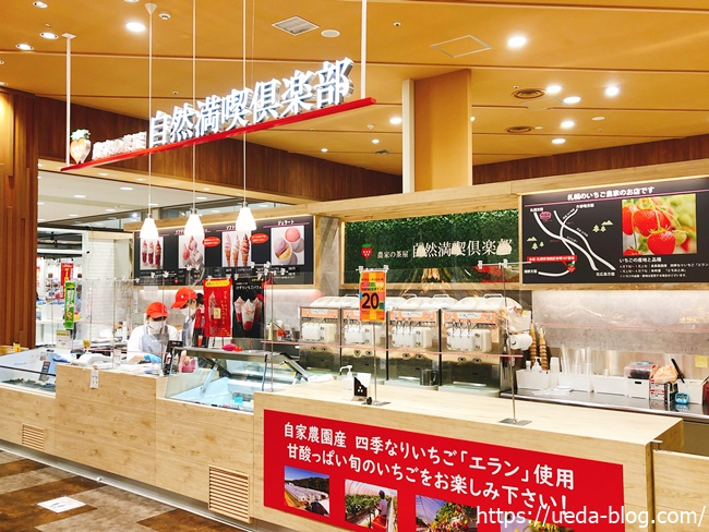 農家の茶屋 自然満喫倶楽部 アリオ札幌店