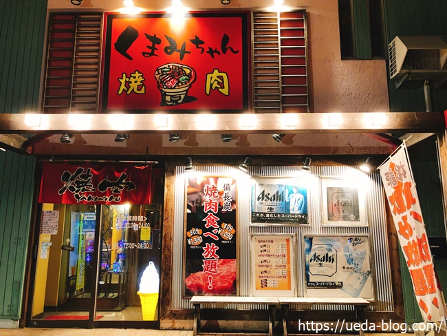 焼肉居酒屋くまみちゃん 札幌市東区