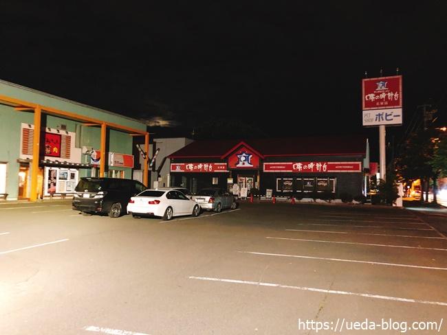 焼肉居酒屋くまみちゃんの駐車場