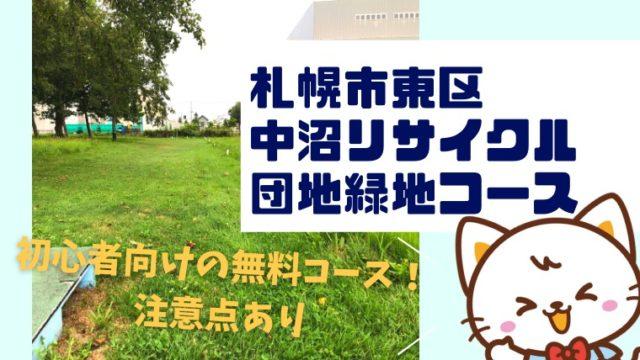 中沼リサイクル団地緑地コース 札幌市東区