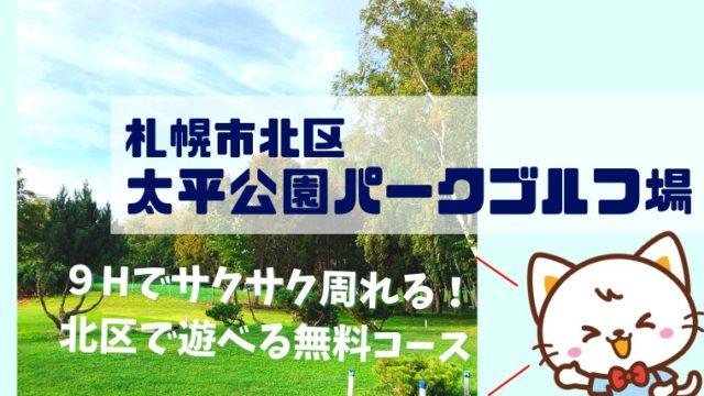 【太平公園パークゴルフ場】9ホールでサクサク周れる無料コース!【札幌市北区】