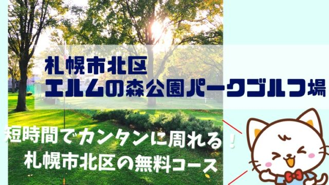 【エルムの森公園パークゴルフ場】短時間でちょっと遊びたい時に便利な無料コース【札幌市北区】
