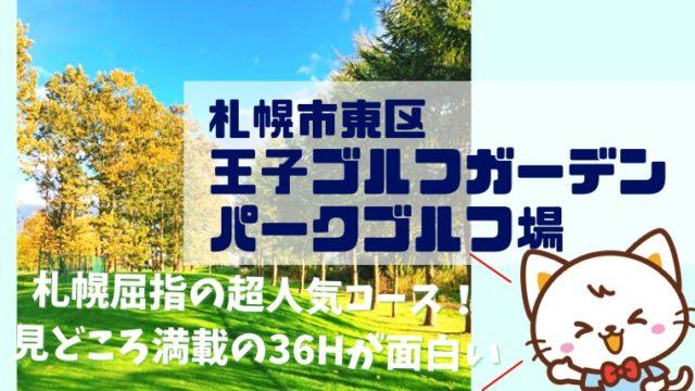 王子ゴルフガーデンパークゴルフ場 札幌市東区