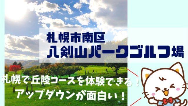 【八剣山パークゴルフ場】丘陵コース特有のアップダウンが面白い!自然風景も楽しめるお得なコース【札幌市南区】