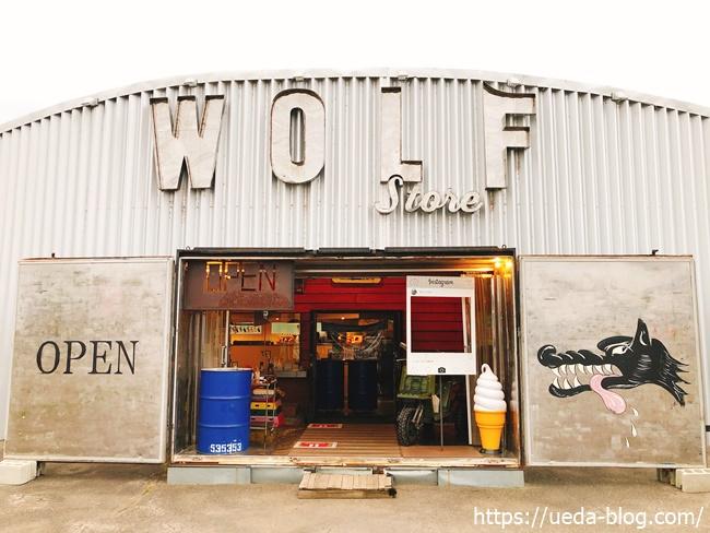 WOLF STORE ウルフストアの外観